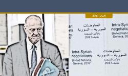 ما الذي تخفيه جنيف (8) للسوريين؟