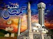 حمص العصيَّة