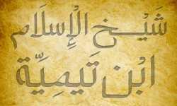 قصة شيخ الإسلام ابن تيمية رحمه الله مع سجون زمانه