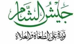 جيش الشام حركية الشمال السوري المستدامة