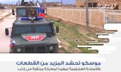 موسكو تحشد المزيد من القطعات والأسلحة الهجومية تمهيداً لمعركة مرتقبة في إدلب
