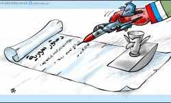 الدستور السوري المنتظر