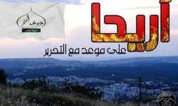 بدء معركتي مطار أبو الظهور العسكري ومدينة أريحا بريف إدلب