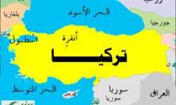 عن تركيا أحدثكم