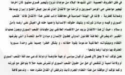 الهيئة السياسية في محافظة إدلب تدعو للوقوف في وجه اتفاق كفريا والفوعة