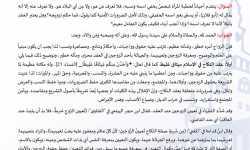 فتوى للمجلس الإسلامي تبين أحكام الزواج من مجهول الاسم والنسب
