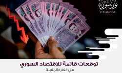 توقعات قاتمة للاقتصاد السوري في الفترة المقبلة