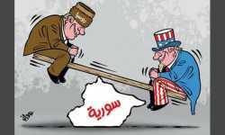 التنافس الأمريكي - الروسي على دعم أكراد سوريا