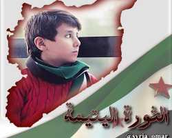 من أدبيات الثورة: أسماء ومسميات للثورة السورية
