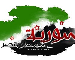 هل سوريا على موعد قريب مع الحرية؟