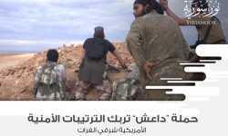"""حملة """"داعش"""" تربك الترتيبات الأمنية الأمريكية شرقي الفرات"""