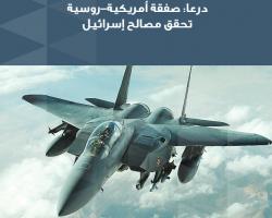 درعا: صفقة أمريكية-روسية تحقق مصالح إسرائيل