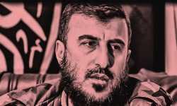 عامان على الرحيل ....زهران علوش الغائب الحاضر