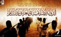 الدولة الإسلامية في العراق وسوريا [*]