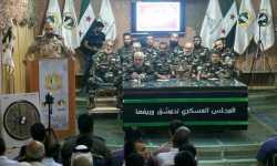 مجلس دمشق العسكري يطرح مبادرة لتشكيل جيش موحد يضم جميع الفصائل في الغوطة الشرقية
