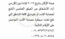 جيش الإسلام يبدي استعداده تأمين من يريد الانشقاق عن الفيلق الخامس