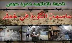 قبل أن نقول: كانت هناك حمص..