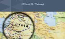 التقرير الإستراتيجي السوري (72)