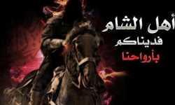 ذكرى بدر وحال الشام