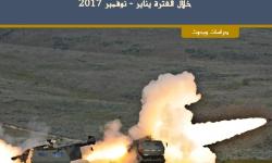 تأثيرات الأزمة السورية في صراع منظومات التعاون الاستخباراتي