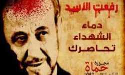 حماة.. حِمَم مأساة!