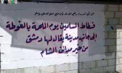 غوطة دمشق: أرض الملحمة