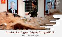 النظام وحلفاؤه يتكبدون خسائر فادحة في دمشق ودير الزور
