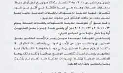 القيادة الموحدة في الغوطة تطالب بإرسال لجنة لتقصي الوضع على خلفية القصف بغاز الكلور