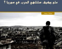 متى وكيف ستنتهي الحرب في سوريا؟