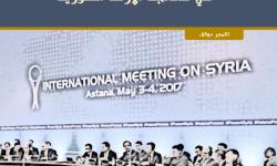محاور التوافق والاختلاف الدولي في معالجة