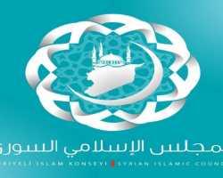 المجلس الإسلامي يصدر بياناً بخصوص تطورات الأوضاع في الغوطة