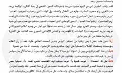 الإسلامي السوري:  المحتل الروسي لا يمكن أن يكون ضامناً لأي حل سياسي في سورية