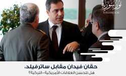 حقان فيدان مقابل ساترفيلد، هل تتحسن العلاقات الأمريكية-التركية؟