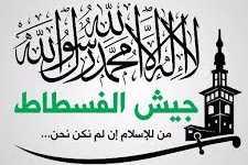 #صرخة_نذير: جيش الفسطاط يطعن بحلب