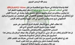المكتب العسكري في منبج يدعو أبناء المدينة للثورة ضد المليشيات الكردية