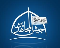 قائد جيش المجاهدين يطالب المجتمع الدولي بضرب الأسد وتنظيم (الدولة) معاً