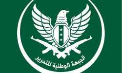 الجبهة الوطنية للتحرير تنفي وقف إطلاق النار في الساحل