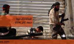 حصاد لأهم الأحداث والوقائع التي شهدتها مدينة حلب وريفها في 2014
