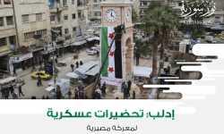 إدلب: تحضيرات عسكرية لمعركة مصيرية