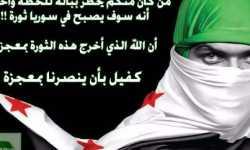 سورية: وِجهة واحدة