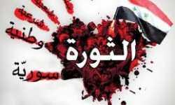 وثائق مهمة جداً : الرؤية السياسية والعهد الوطني والبيان الختامي لمؤتمر القاهرة