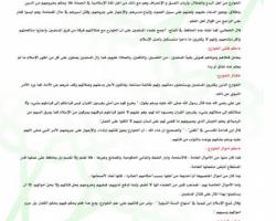 الجبهة الشامية في حلب تصدر فتوى شرعية لحكم التعامل مع قتلى وأموال التنظيم