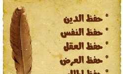 لماذا كان حفظ الدين أهم ضروريات الإسلام؟