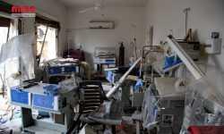 ريف حماة الشمالي: خمس غارات روسية تخرج مشفى
