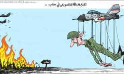 الاستسلام نتيجة فارق القوى العسكرية بيننا وبين المحتل الروسي والإيراني