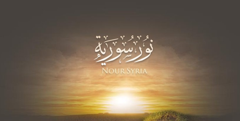 لله ثم للتاريخ (9).. #شهادة_حذيفة_عزام على حوادث #جبهة_النصرة
