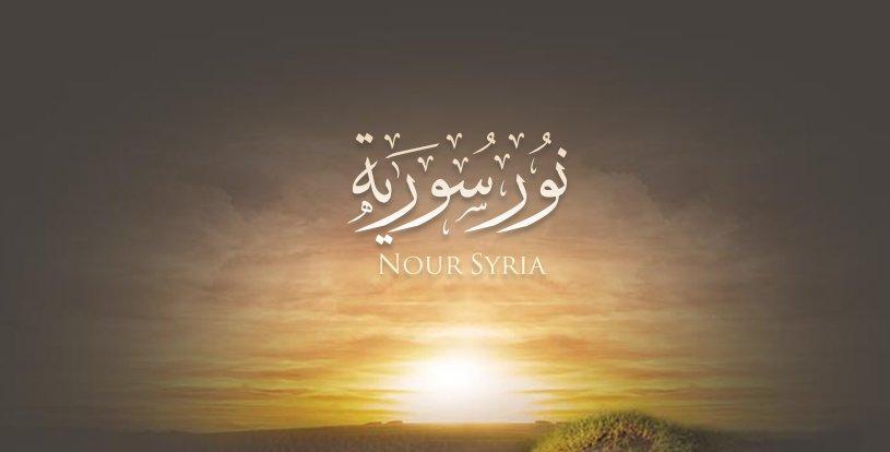 رمضان بظروف استثنائية في سوريا