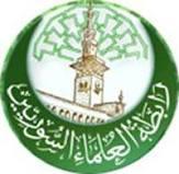 بيان من رابطة العلماء السوريين إلى شباب سورية الأحرار في التزام سلمية الثورة