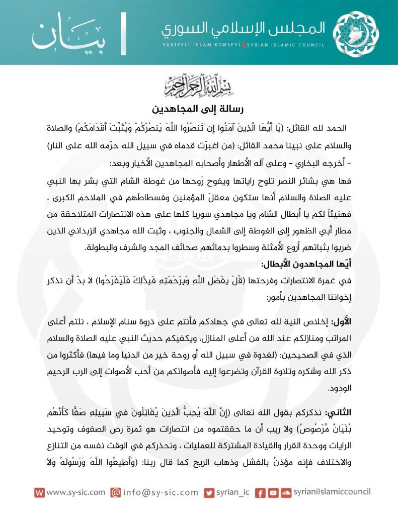 المجلس الإسلامي السوري يهنئ السوريين بانتصارات الغوطة ويستنفر بقية الفصائل ضد النظام