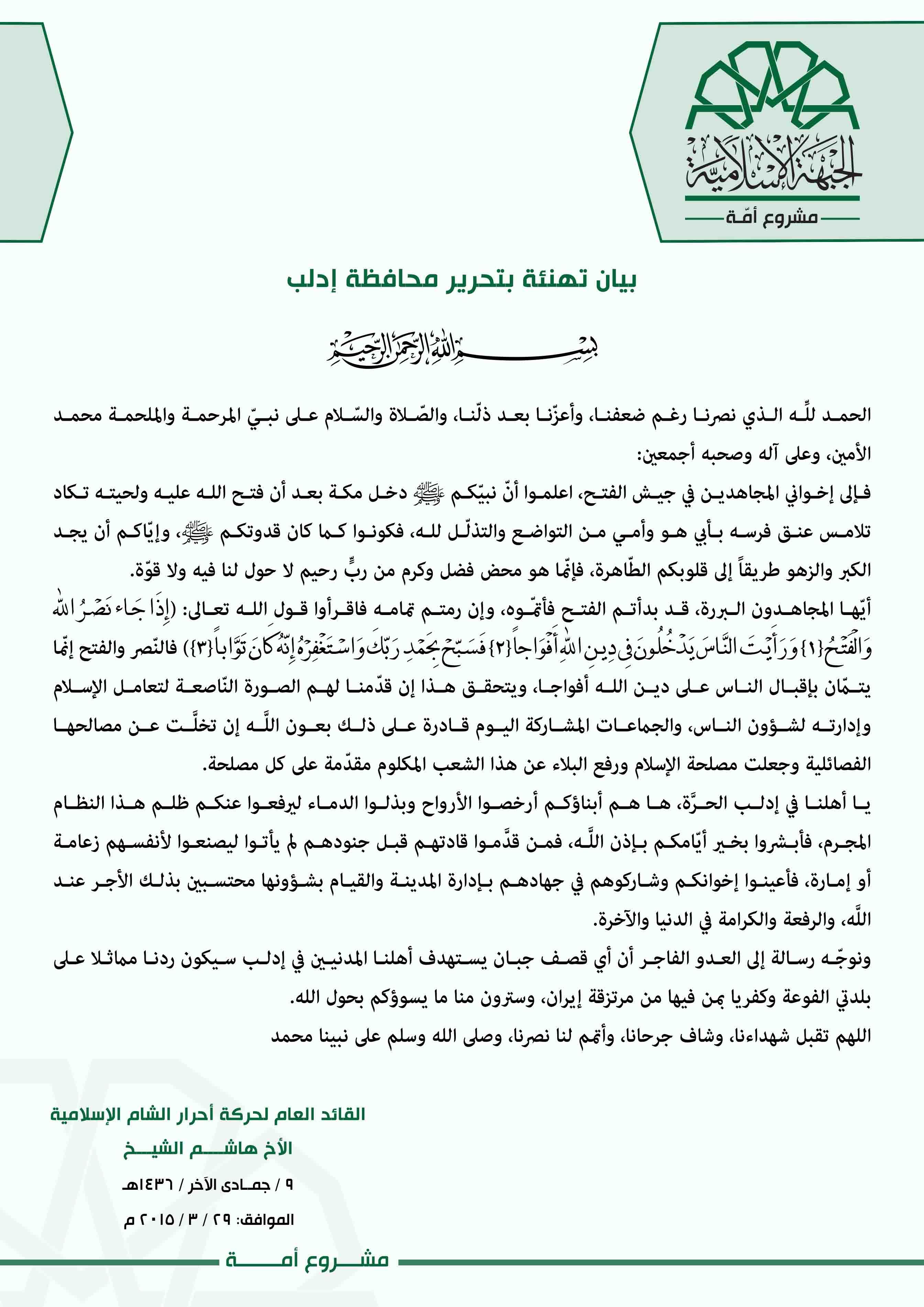 تهنئة الأخ هاشم الشيخ القائد العام لحركة أحرار الشام الإسلامية لأهالي سوريا بتحرير إدلب